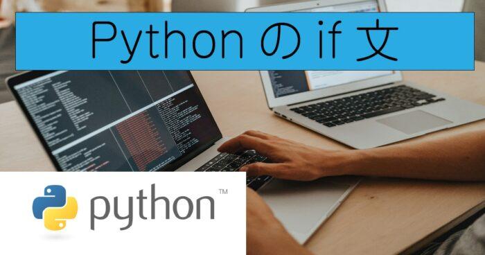 python-if