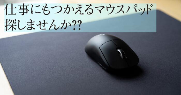 mousepad-fomal_eyecatch
