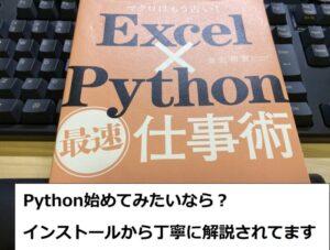 excel-python-eyecatch